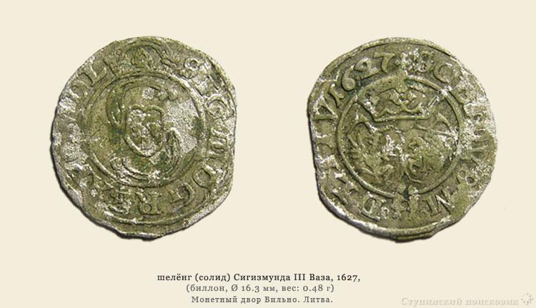 Ступинский поисковик монеты монета в берне
